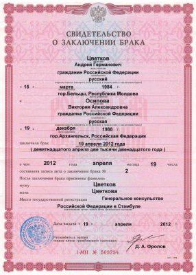 Свидетельство о заключении брака с иностранцем