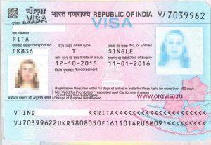 долгосрочная индийская виза