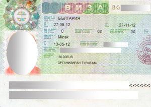 Виза в Болгарию для белоруса