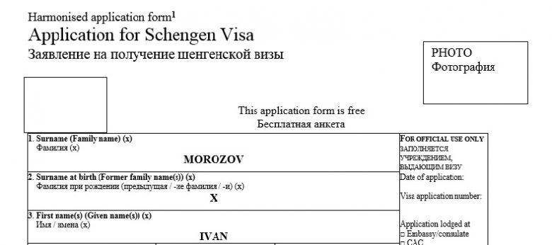Заполнение анкеты на визу в Швецию, начало