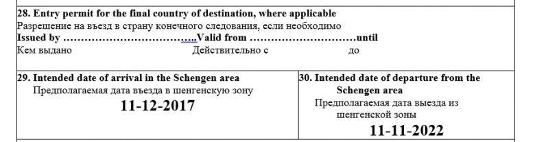 Заполнение пунктов анкеты на визу в Норвегию, пункты 28-30