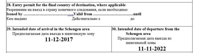 заполнение анкеты на получение шенгенской визы