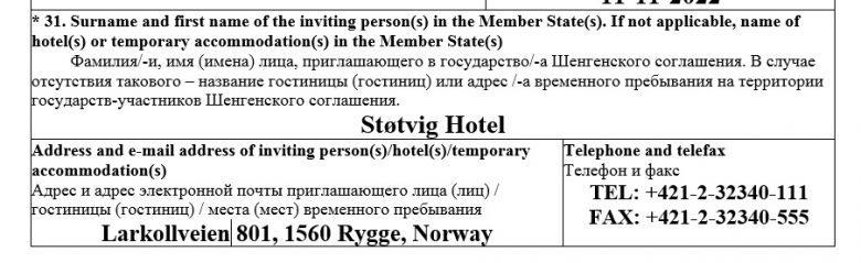 Заполнение пунктов анкеты на визу в Норвегию, пункт 31