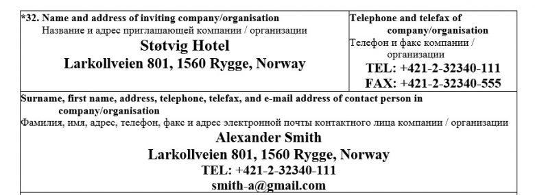 Заполнение пунктов анкеты на визу в Норвегию, пункт 32