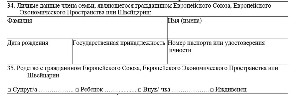 Стр.2 Анкеты на получение визы