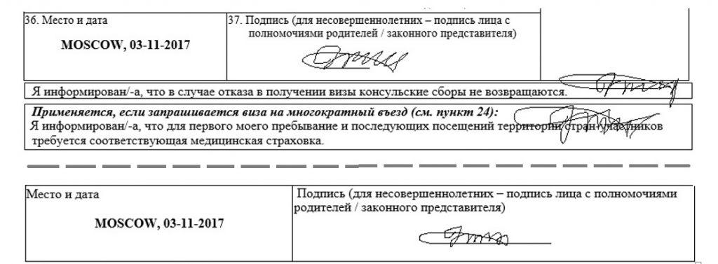 Стр.2-3 Анкеты на получение визы