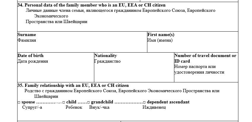 Стр.3 анкеты на получение визы в Швецию
