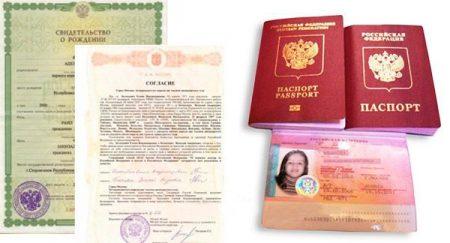 Документы, необходимые для выезда ребенка за границу