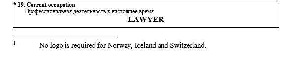 Анкета на визу в Норвегию