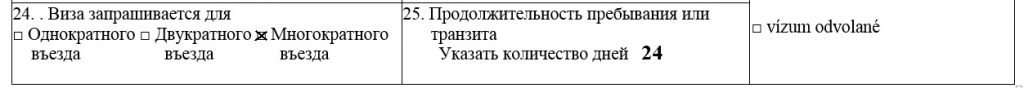 Стр.1 Анкеты для получения визы