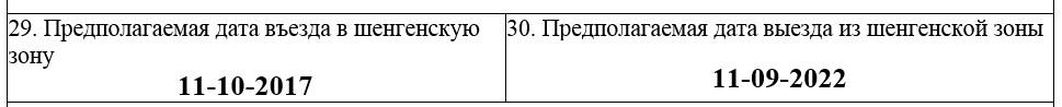 Стр.2 Анкеты для получения визы
