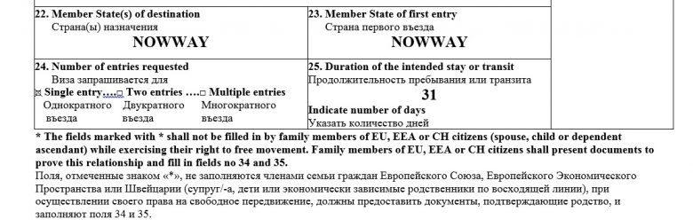 Заполнение пунктов анкеты на визу