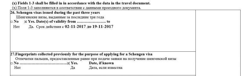 Заполнение пунктов анкеты на визу в Норвегию