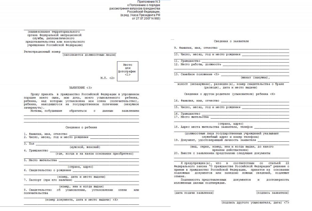 Документы для подачи заявления на гражданство детям по родителям