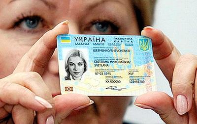 Биометрический паспорт гражданина Украины