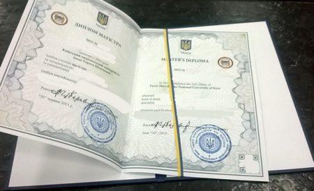Диплом украинца
