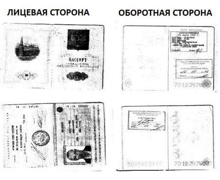 правильное расположение страниц паспорта на ксерокопии