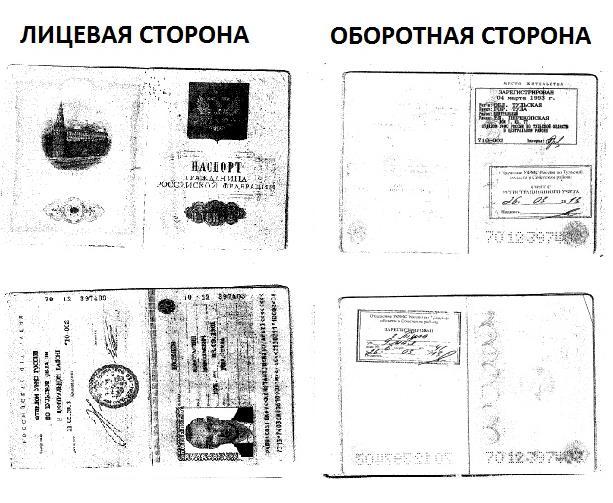 Образец ксерокопии паспорта на визу в грецию