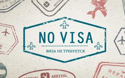 виза не требуется