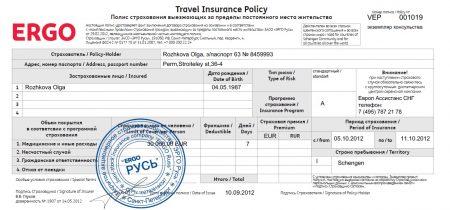 Полис страхования для выезда за границу