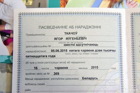 свидетельство о рождении в Белоруссии