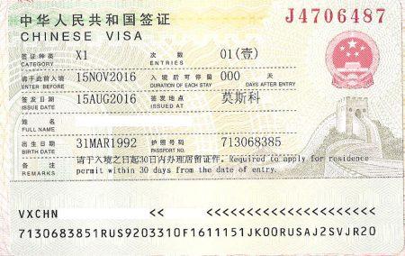 Учебная виза в Китай категории Х1