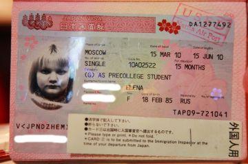Студенческая виза в Японию