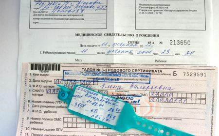 Документы при выписке из родильного дома