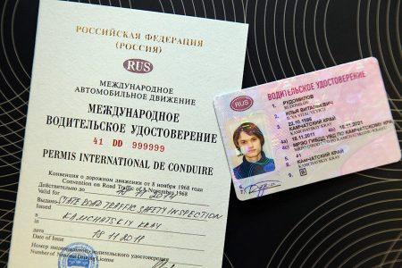 Международные водительские права для граждан РФ