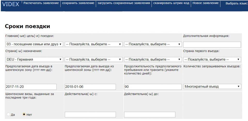 Заполнение анкеты на получение визы в Германию по приглашению