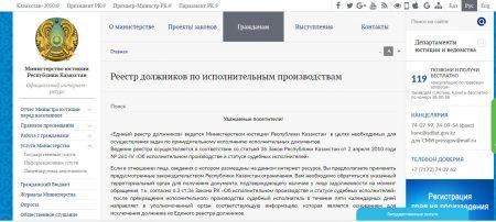 Сайт Министерства юстиции Республики Казахстан