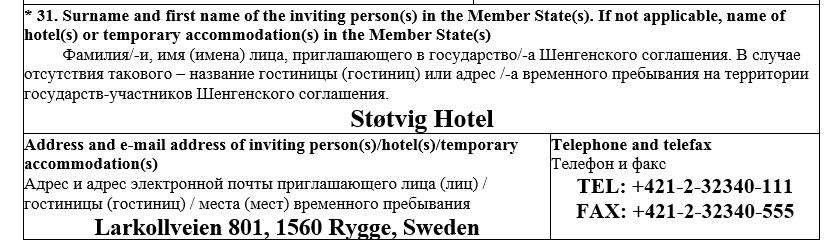 заполнение анкеты на получение шенгенской визы, пункт 31