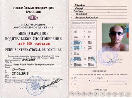 Пример заполнения международных водительских прав
