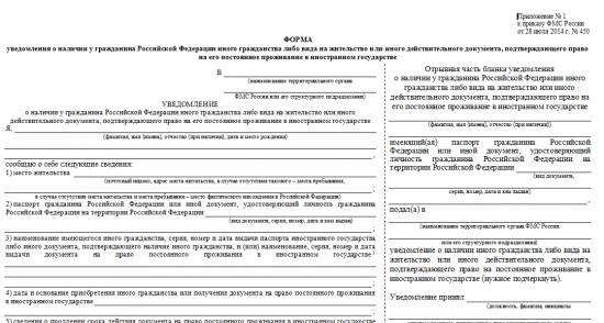 Форма уведомления о наличии у гражданина РФ второго гражданства