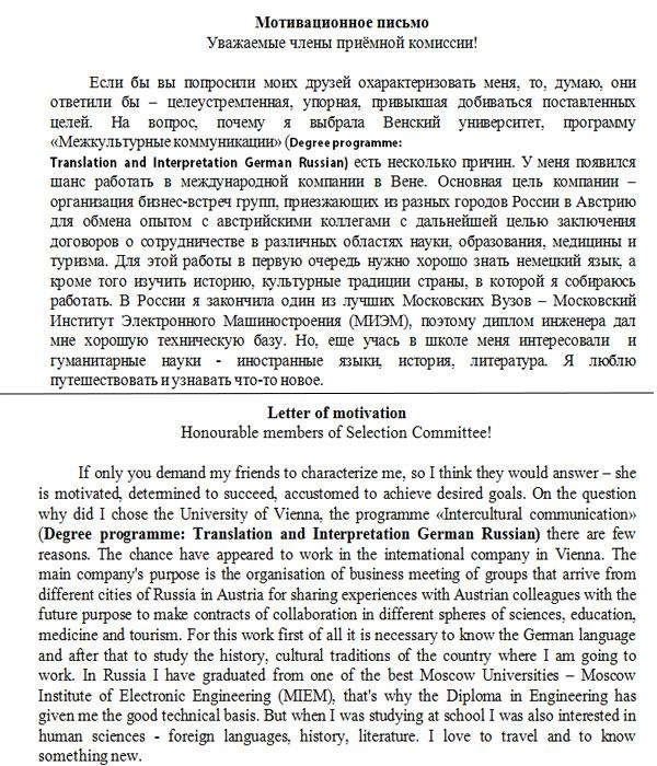 Образец мотивационного письма в приемную комиссию Венского университета