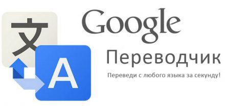 """Мобильное приложение """"Переводчик от Google"""""""