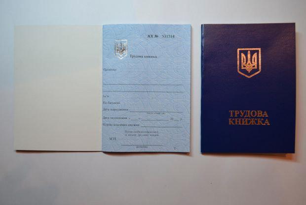 Трудовая книжка гражданина Украины