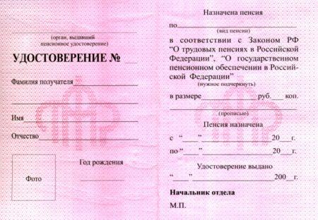 Пример пенсионного удостоверения гражданина РФ
