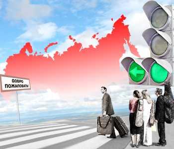 Изображение - Иммиграция в россию 57713319