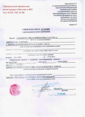 Образец заполненного бланка временной регистрации