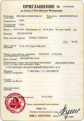 Пригласительное письмо для визы в Россию