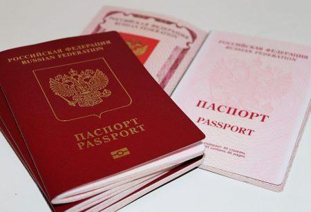 Заграничный паспорт гражданина РФ