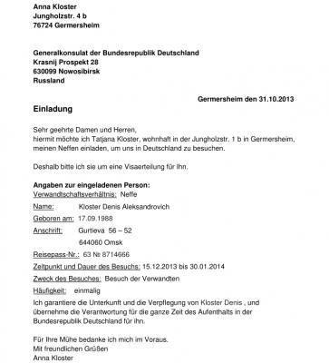 Образец приглашения для получения гостевой визы в Германию