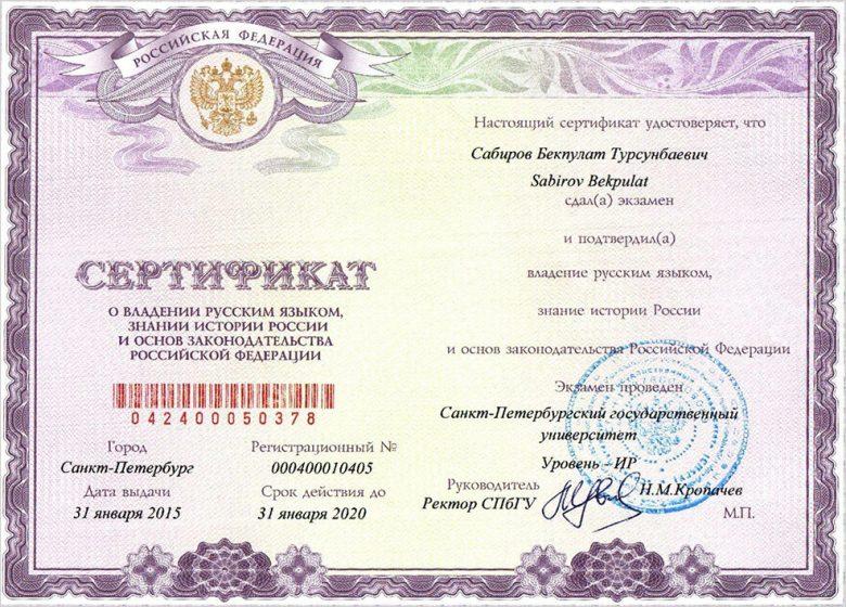 Сертификат о прохождении тестирования иностранного гражданина на знание русского языка