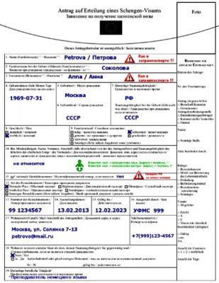 Образец заполнения анкеты на визу в Швейцарию
