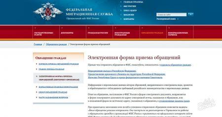 сайт УФМС России