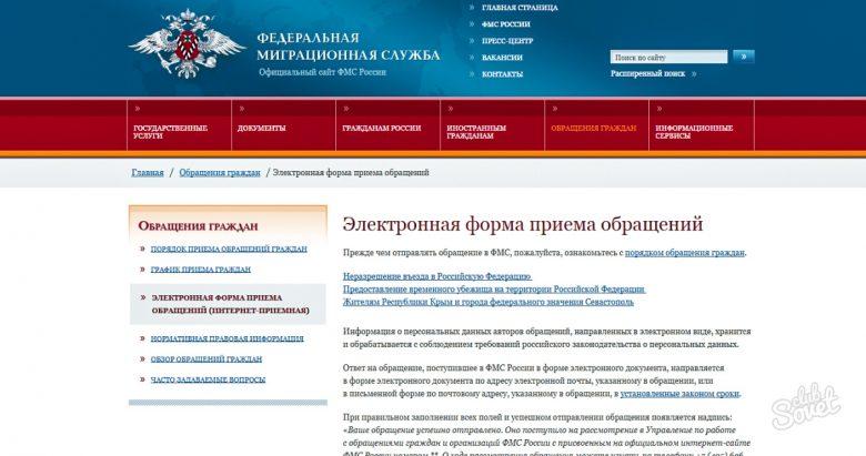 Фмс россии переселение соотечественников нем появилась