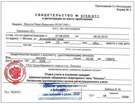 Образец заполненного бланка на получение временной регистрации