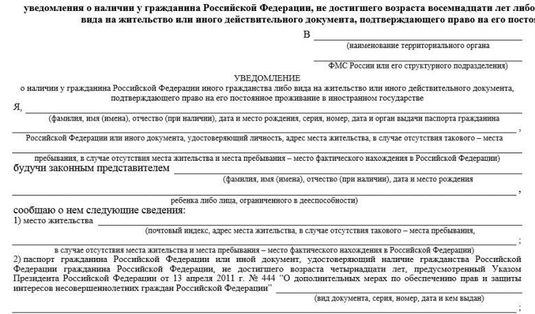 Форма уведомления о наличии у несовершеннолетнего гражданина РФ второго гражданства