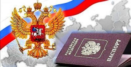 Натурализация РФ